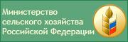Минестерство сельского хозяйства РФ